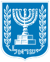 100px-coat_of_arms_of_israelsvg