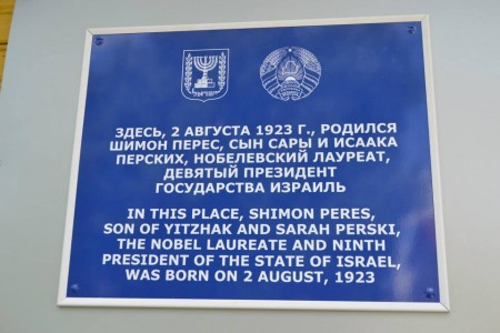 Peres birthplace plaque