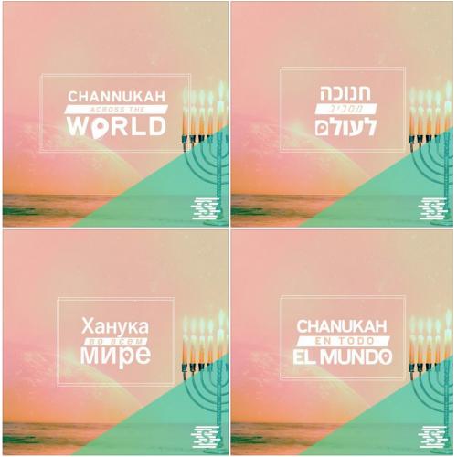 Schusterman Chanukah 2015