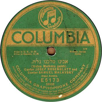 avinu-malkeinu-record-label