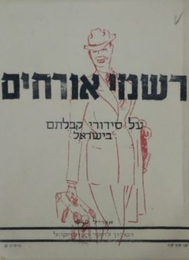 Courtesy National Library of Israel